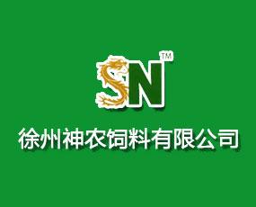 徐州神农饲料有限公司