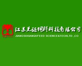 江苏先驱饲料科技有限公司