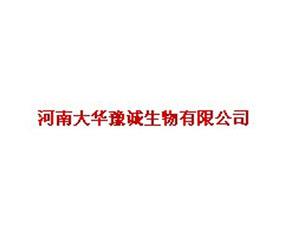 河南大华豫诚生物有限公司