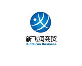 济南新飞润商贸有限公司
