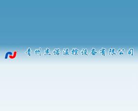 青州市杰诺温控设备制造有限公司