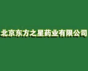 北京东方之星药业有限公司