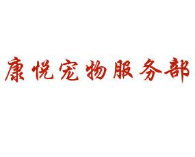 广州市花都区狮岭康悦宠物服务部