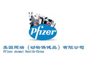 美国辉瑞动物保健品有限公司上海代表处