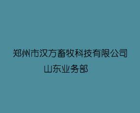 郑州市汉方畜牧科技有限公司山东业务部