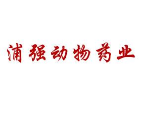 上海浦强动物保健品有限公司