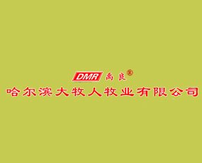 哈尔滨大牧人饲料有限公司