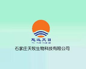 石家庄天牧生物科技有限公司