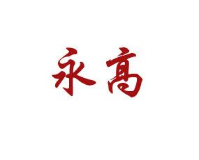 广西南宁永高养兔设备销售部