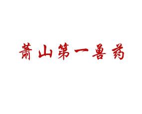 杭州萧山第一兽药制造有限公司