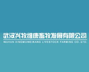 武汉兴牧维康畜牧发展有限公司