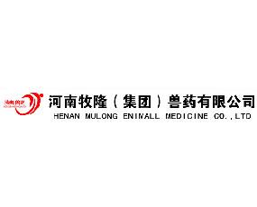 河南牧隆兽药(集团)动物药业有限公司隆邦事业部