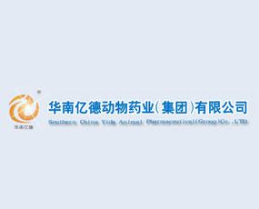 华南亿德动物药业(集团)有限公司