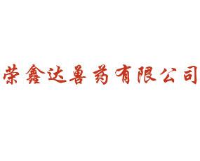 大同市荣鑫达兽药有限公司