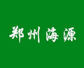 郑州海源生物科技有限公司