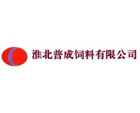 淮北普成饲料有限公司