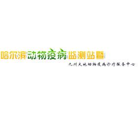哈尔滨动物疫病监测站暨九州大地动物疫病诊疗服务中心
