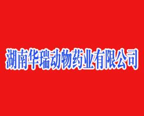 湖南华瑞动物药业有限公司
