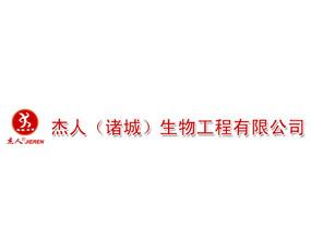 杰人(诸城)生物工程有限公司