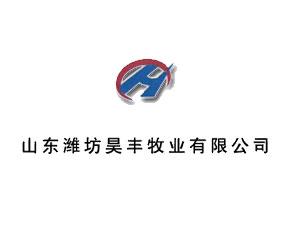 山东潍坊昊丰牧业有限公司