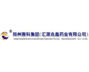 新乡赛科集团(汇源兆鑫药业有限公司)