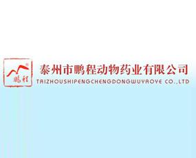 泰州市鹏程动物药业有限公司