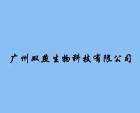 广州双燕生物科技有限公司