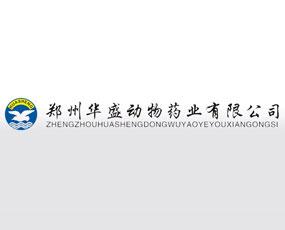 郑州华盛动物药业有限公司