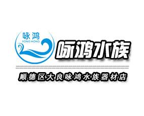 顺德区大良咏鸿水族器材店