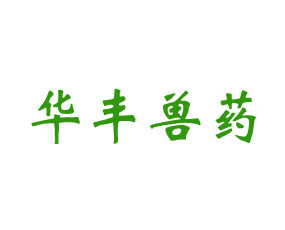 沧州市华丰兽药有限公司