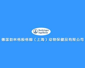 德国勃林格殷格翰(上海)动物保健品有限公司