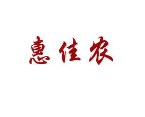 南宁市惠佳农饲料兽药经营部