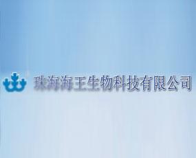广东珠海海王生物科技有限公司