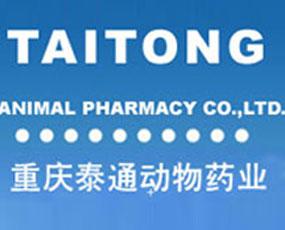 重庆泰通动物药业有限公司