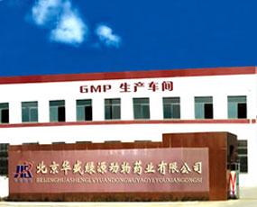 北京华盛绿源动物药业有限公司