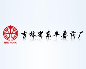 吉林省东丰兽药厂