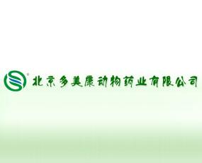 北京多美康动物药业有限公司