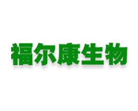 上海福尔康生物科技有限公司