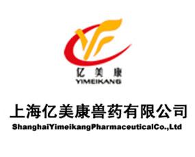 上海亿美康兽药有限公司