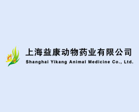 上海益康动物药业有限公司