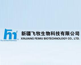新疆飞牧生物科技有限公司