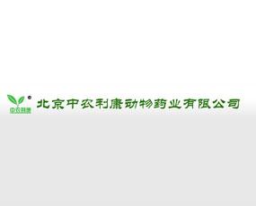 北京中农利康动物药业有限公司