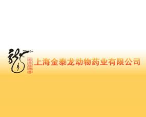 上海金泰龙动物药业有限公司