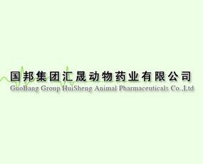 国邦集团汇晟动物药业有限公司