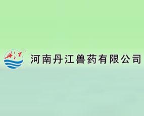 河南丹江兽药有限公司