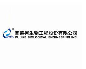普莱柯生物工程股份有限公司