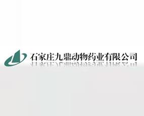 石家庄九鼎动物药业有限公司