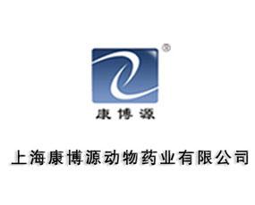 上海康博源动物药业有限公司