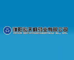 濮阳泓天威药业有限公司