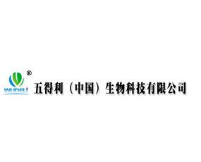 五得利(中国)生物科技有限公司